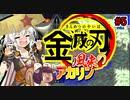【シレン5+】ハラペコ風来あかりちゃん #5【原始に続く穴③】
