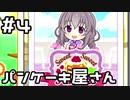 【実況】シンデレラキッチンをやってみた!【デレステ】#4