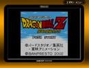 【ゲームボーイカラー】ドラゴンボールを実況プレイ part1