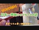 さのっちと行く男だらけの食い倒れツアー 第二弾日本一ところてんの美味い店