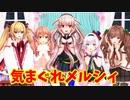 【アイドル部MMD】気まぐれメルシィ 【1080p】