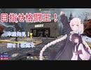 【7 Days to die】最強の格闘家を目指すあかりちゃんpart12