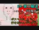 【2020秋イベ】提督5年生、情報縛りに挑む!:E4輸送ゲージ編②【艦これ】