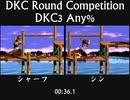【DKC Round Competition】シャーフさん VS シンさん