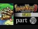 【サモンナイト3(2週目)】殲滅のヴァルキリー part78