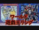 ワールド遊戯王リング 青森決闘ツガルレインボー令和14