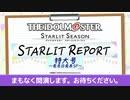 「アイドルマスター スターリットシーズン」スターリットレポート特大号~発売日告知SP~ コメ有アーカイブ(1)