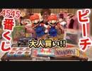 【大人向け】セ〇〇のスーパーピーチ4545番くじ糸引き!?【ピーチ400満己周年】
