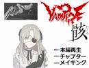 【VIPRPG】 ヴァンパイア骸 その1