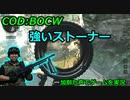 強いストーナー Call of Duty: Black Ops Cold War ♯50 加齢た声でゲームを実況
