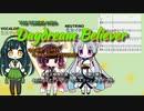 【Abilityアレンジカバー曲】東北三姉妹が歌う Daydream Believer【NEUTRINO・VOCALOID】