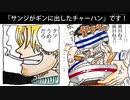 【ワンピース】サンジの「ギンに出したチャーハン」を再現 ~【漫画飯】~