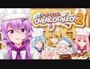 【Overcooked!2】ゆかりさん食堂にあつまれ~!ボイロ4人でオーバークック!!2品目~【ボイスロイド実況】