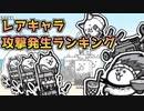 【にゃんこ大戦争】レアキャラ攻撃発生ランキング