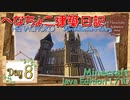 【Minecraft】へなちょこ建築日記 Day8 ~お城建築・外装その8~【1.7.10】