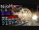 【仁王2】少しの油断がオワタ式の仁王2をやっていくw 第15回【PC版】