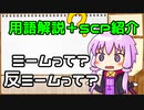 【SCP-4560, SCP-4773-2】ミームって?反ミームって?【VOICEROID解説】