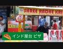 外国の屋台【インド】ムンバイ・ピザの屋台  調理風景とお店をインドの友人・リティクさんが英語で解説