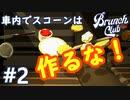 【4人実況】パトカーに追われながら何故スコーンを作らないといけないのか #2【Brunch Club】