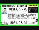 福山雅治と荘口彰久の「地底人ラジオ」  2021.02.20