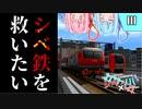 【みんなでA列車で行こう9 あつまれ実況者の森】シベリア鉄道Part3
