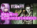 【EFT】ゆかパイタルコフ Part01【VOICEROID実況】