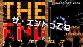 【ガルナ/オワタP】改造マリオをつくろう!2【stage:91】