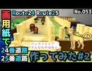 【初代ポケモン赤緑】24番道路25番道路のジオラマを画用紙で作る#2  Pokémon RED BLUE Diorama  Route24  Route25#2 paper craft
