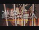 【MAD】進撃の巨人/winner