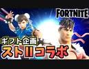 """【牛さんGAMES】ギフト企画ストリートファイターⅡコラボ""""リュウ、春麗""""【Fortnite】【フォートナイト】"""