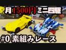 月に1500円の予算内でミニ四駆を改造していく動画【いま0円】