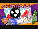 【エンド回収回】「へいぼんなまいにち」を過ごすフリーホラーゲームを2人で実況!【女性実況】