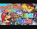 【プレイ動画】ペーパーマリオ オリガミキングやろうぜ!  最終回ッ!!