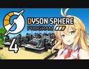 【Dyson Sphere Program】兎と巨球 #4【Voiceroid実況】