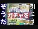 【プロジェクトセカイ カラフルステージ! feat.初音ミク】をプレイし難易度マスターをクリアせよ!番外編