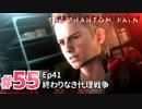 【実況】メタルギアソリッドV ザ・ファントム・ペインで遊んじゃうどー! Part55