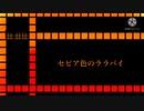 [自作曲]セピア色のララバイ