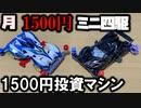 【第2回】月に1500円の予算内でミニ四駆を改造していく動画【いま1500円】