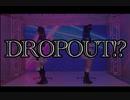 【ごんりぃ】DROPOUT!?【踊ってみた】