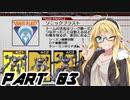 【VOICEROID実況】逆襲のRリーグ・リメイクpart03【ACFF】