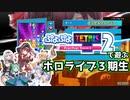 ぷよぷよテトリス2で遊ぶホロライブ3期生