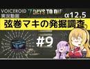 【7DTD】弦巻マキの発掘調査#9 【α12.5】【VOICEROID実況】