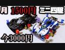【第3回】月に1500円の予算内でミニ四駆を改造していく動画【いま3000円】