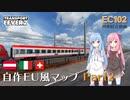 【Transport Fever 2】自作EU風マップ Part2 EC102便 その1 沿線と列車風景映像