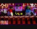 【マイクラ】刑務所からの脱獄-第2章-【Minecraft】16日目-後編