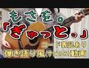 【コード有】ぎゅっと。/ もさを。 サビだけ弾き語り風 covered by hiro'【演奏動画】