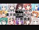 .LIVE VTuberの蒼天画廊におけるイラスト数調査