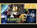 【生誕28周年】スターフォックス ゼロ|Star Fox Zero【実況】