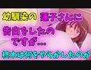 【ゆっくり茶番劇】【ツンデ蓮子の恋模様!?】〈柊木さんはやらかしました〉6話
