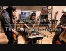 [ 一人LIVE妄想 ] Dragon Ash - The Day dragged on 一人でバンドしてみた [ Bass + Guitar + Drum Cover ]